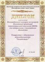 Inmasters Ltd. - Diploma winner of the All-Ukrainian competition for the award WIPO