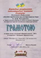 "Inmasters Ltd. - Certificate of Merit for the first place in the category ""Best invention-2001"""
