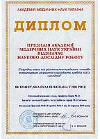 Inmasters Ltd. - Diploma for the best research work in 2005