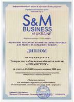 Inmasters - Diploma of the Union of Small and Medium Business Ukraine